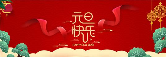 扬州苏能电缆有限公司祝大家元旦快乐!
