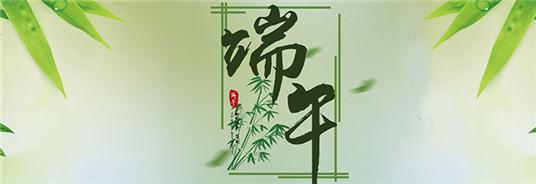 扬州苏能电缆有限公司祝大家端午安康!